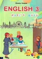 Англійська мова, 3 клас. Карп'юк О. Д.