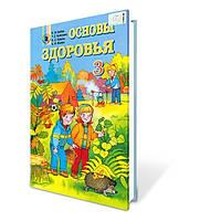 Основы здоровья 3 кл. Бойченко Т.Є.