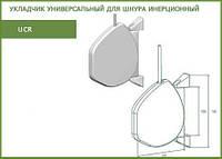 Укладчик для шнура инерционный, до 15 кг