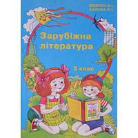 Зарубіжна література, 3 кл. Мовчун А. І., Харсіка Л. І.