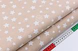 """Тканина бавовняна шириною 220 см """"Зоряна розсип"""" біла на бежевому, фото 4"""