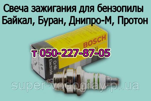 Свічка запалювання для бензопили Байкал, Буран, Дніпро-М, Протон