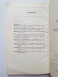 Пульсовая диагностика тибетской медицины Ч.Ц.Цыдыпов., фото 3