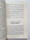 Пульсовая диагностика тибетской медицины Ч.Ц.Цыдыпов., фото 4