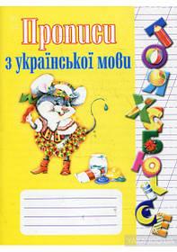 Прописи з української мови.
