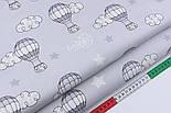 """Поплин шириной 240 см с рисунком """"Воздушные шары и облака"""" на сером (№1954), фото 3"""