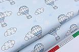 """Поплин шириной 240 см с рисунком """"Воздушные шары и облака"""" на голубом (№1955), фото 3"""