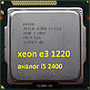 Процессоры Бу s1155 xeon E3 1220 / 4 ядра / 3,1-3,4 GHz