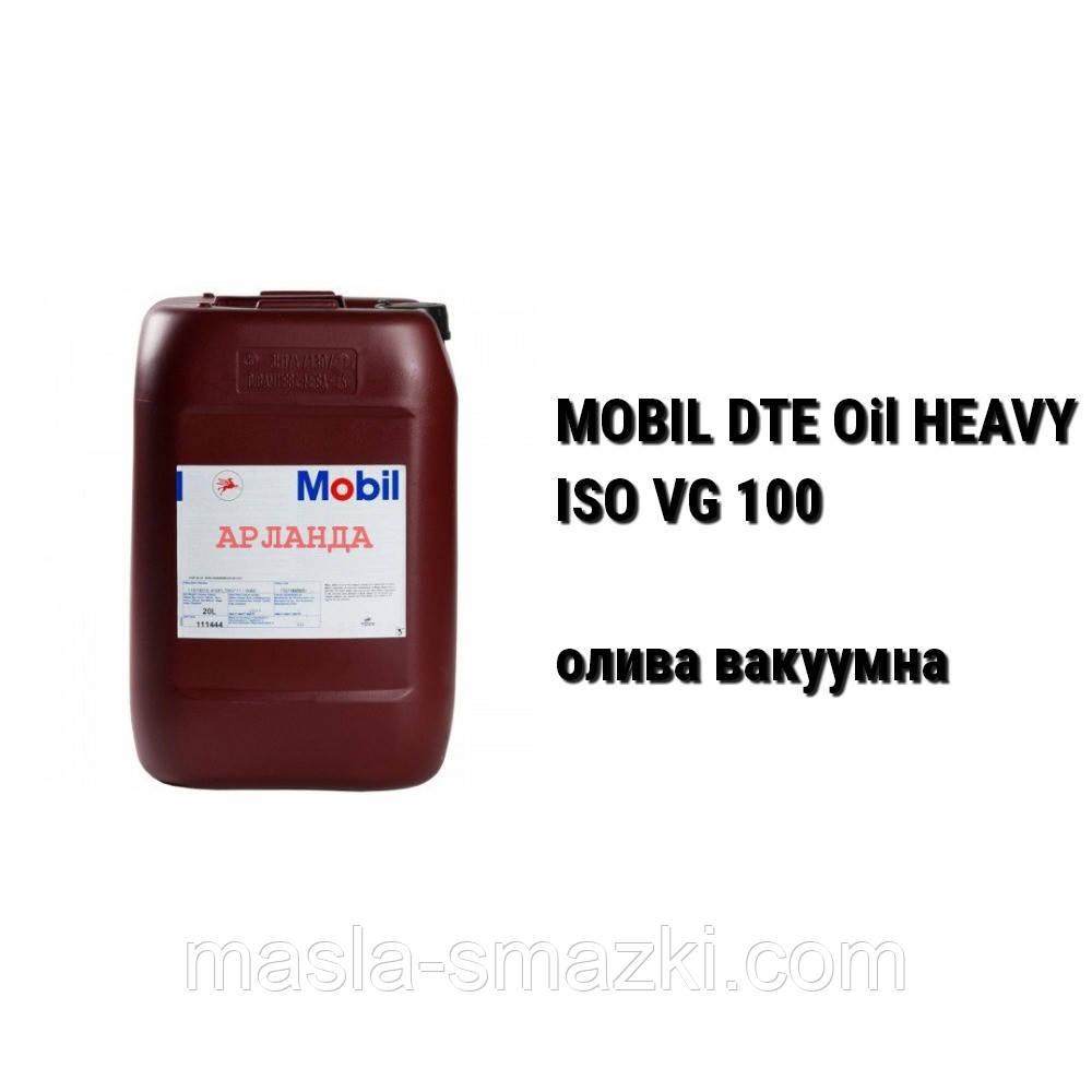 Mobil DTE Oil Heavy олива вакуумна (20 л)