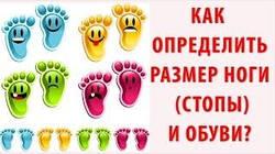 Как определить размер ноги (стопы) и обуви ребенка?