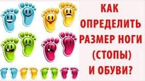 Як визначити розмір ноги (стопи) і взуття дитини?
