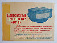 Журнал (Бюллетень) Радиоизотопный терморегулятор РТ-2.