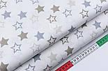 """Поплин шириной 240 см """"Одинаковые звёзды 25 мм"""" коричнево-серые на белом (№1959), фото 3"""