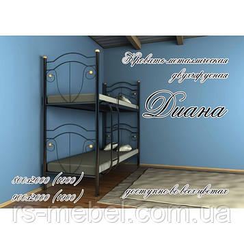 """Двухъярусная кровать """"Диана"""" (Металл-Дизайн)"""