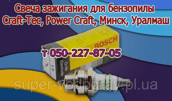 Свеча зажигания для бензопилы Craft-Tec, Power Craft, Минск, Уралмаш