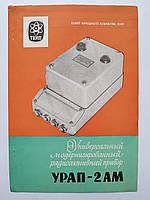 Реклама Универсальный модернизированный радиоактивный прибор УРАП-2АМ