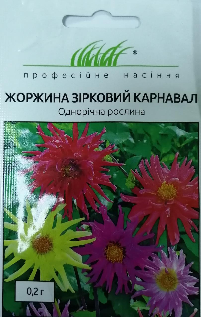 Жоржина Зоряний карнавал 0.2 гр