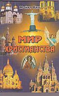 Мир Христианства Майкл Кин