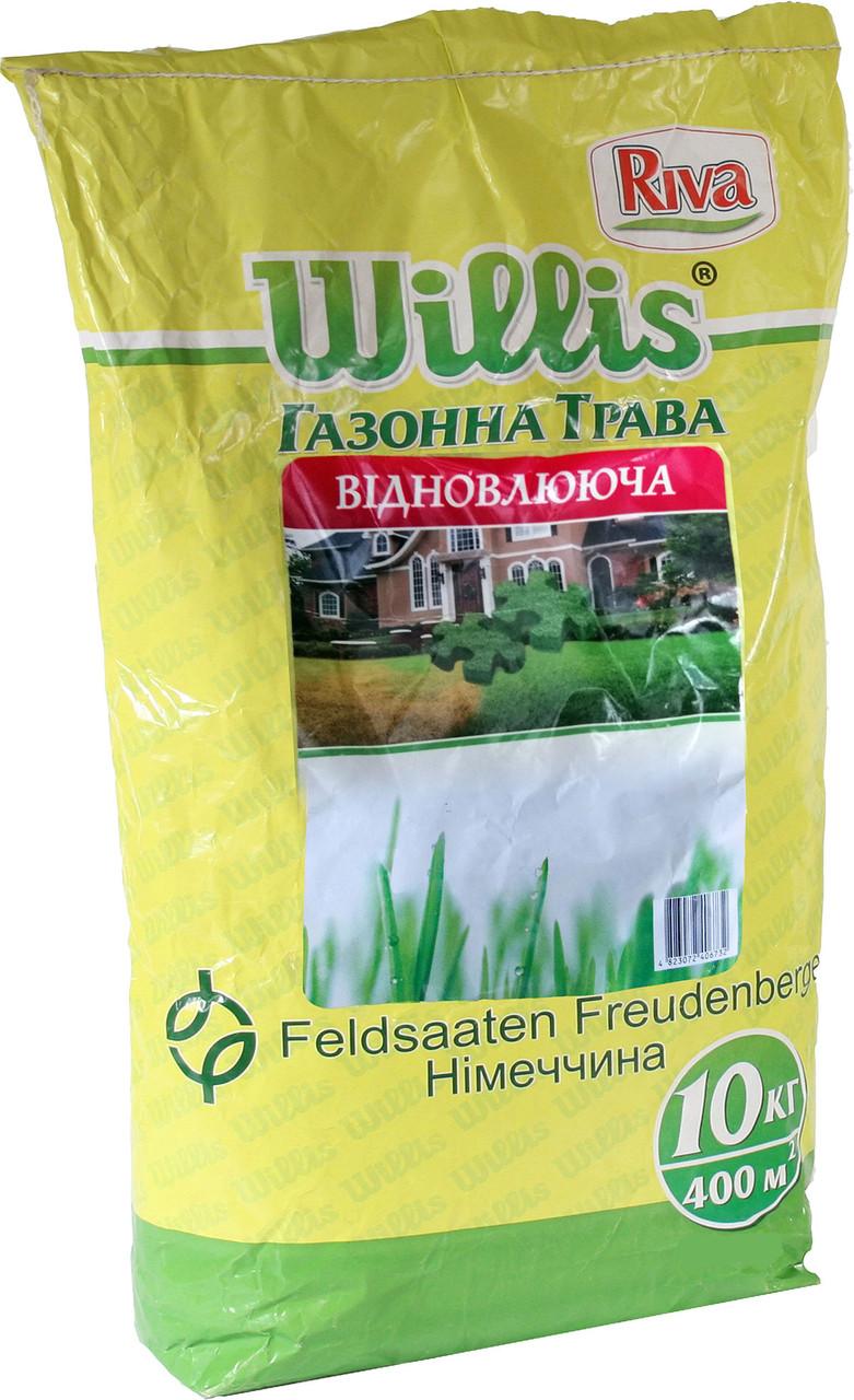 Газонная трава Willis Виллис Восстанавливающая - 10 кг