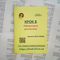 Крок Б. Лабораторна діагностика. Буклети 2015-2018 роки. Для українців україномовних