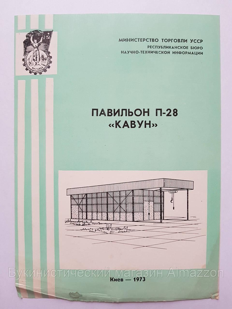 """Реклама Павильон П-28 """"Кавун"""""""