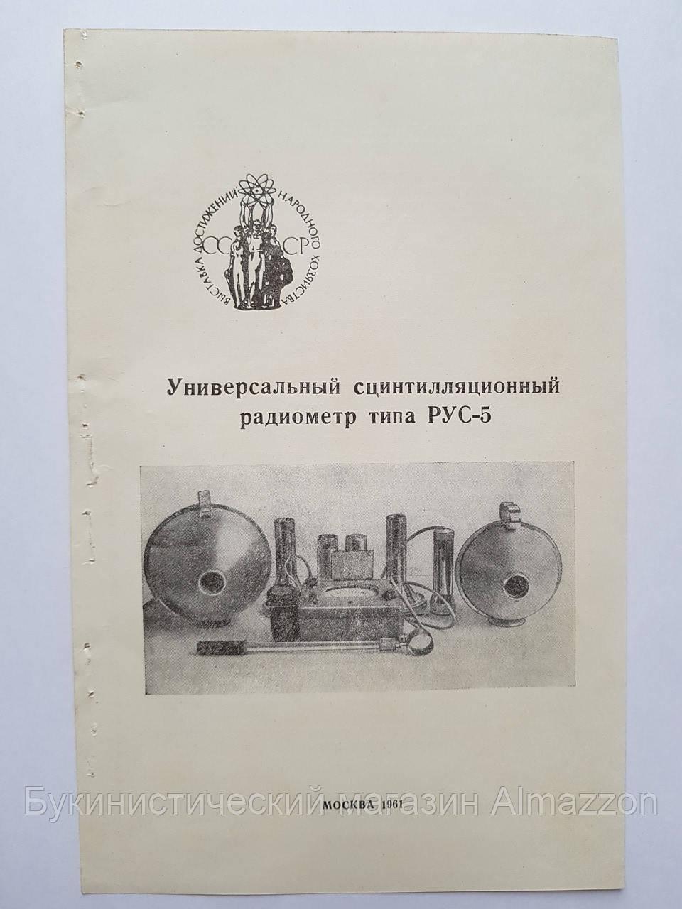 Реклама ВДНХ Универсальный сцинтилляционный радиометр типа РУС-5