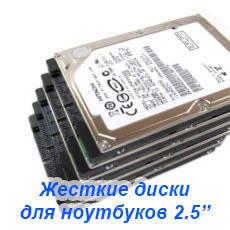 Жесткие диски для ноутбуков