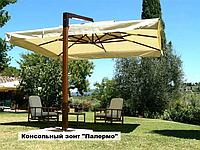 """Консольный зонт """"Палермо"""" 3,5м.х3,5м. для кафе, уличной площадки,отелей"""