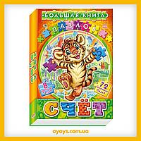 """Большая книга пазлов """"Счет"""" Ранок (123-А415005Р)"""