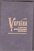 Україна в системі міжнародних відносин Олексій Іванко