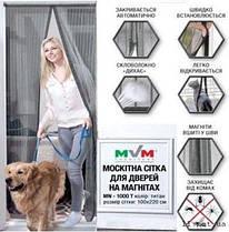 Москитная сетка для дверей на магнитах MVM (1 м х 2,2 м)