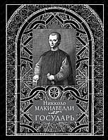 Н. Макиавелли. Государь (иск.кожа)