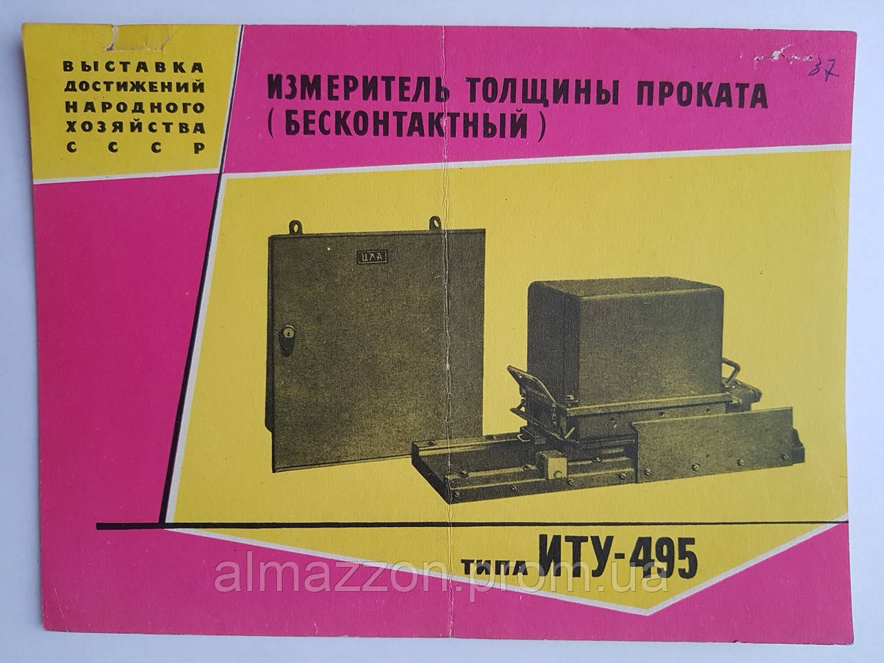 Реклама ВДНХ Измеритель толщины проката (бесконтактный) ИТУ-495