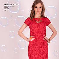 Гипюровое красное кружевное платье