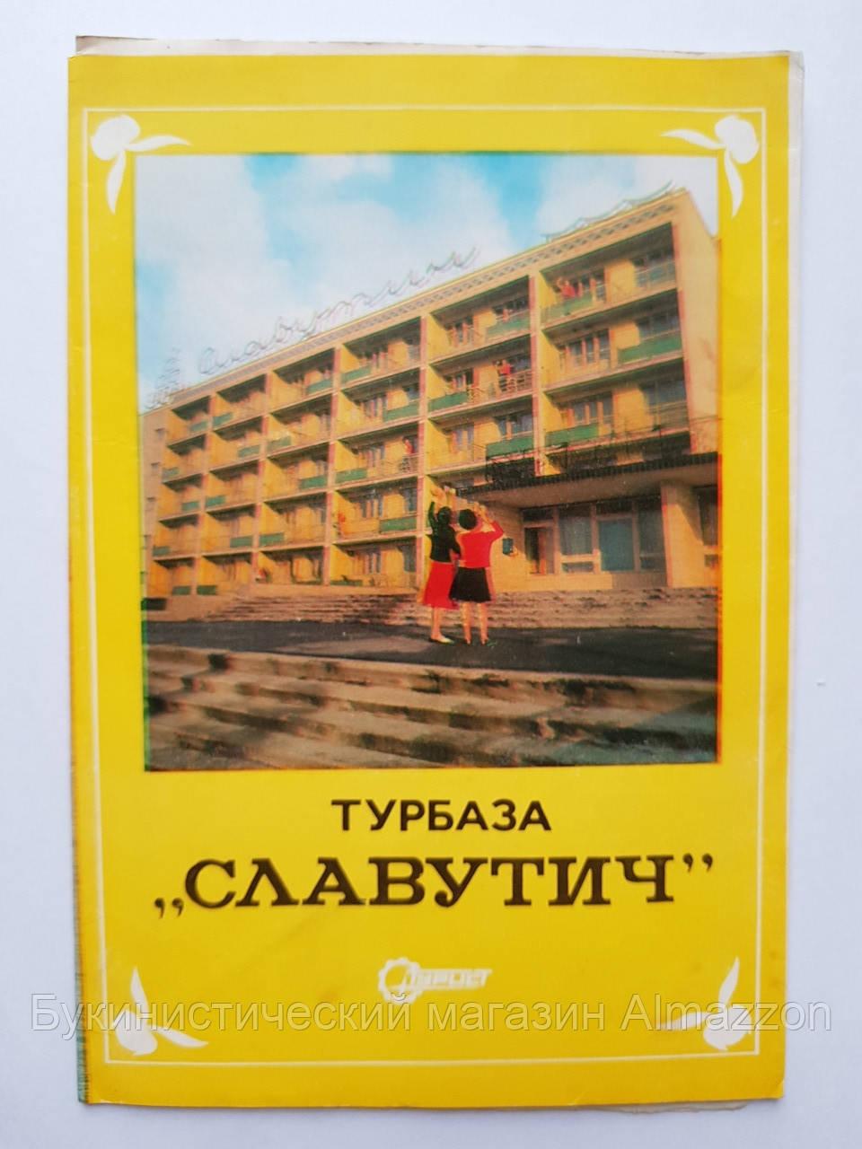 """Реклама Турбаза """"Славутич"""" 1977г."""