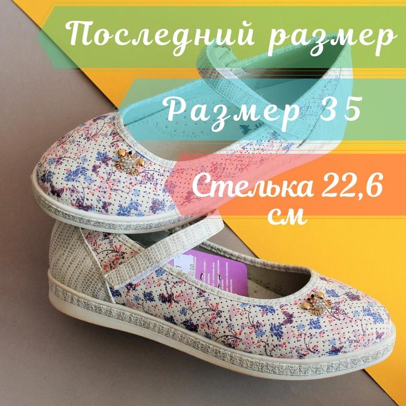 Белые туфли для девочки с рисунком цветы тм Тom.m р.35