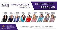 """Билет на мероприятие  """"Нереальное - РЕАЛЬНО"""" , Киев 23 февраля 2019"""