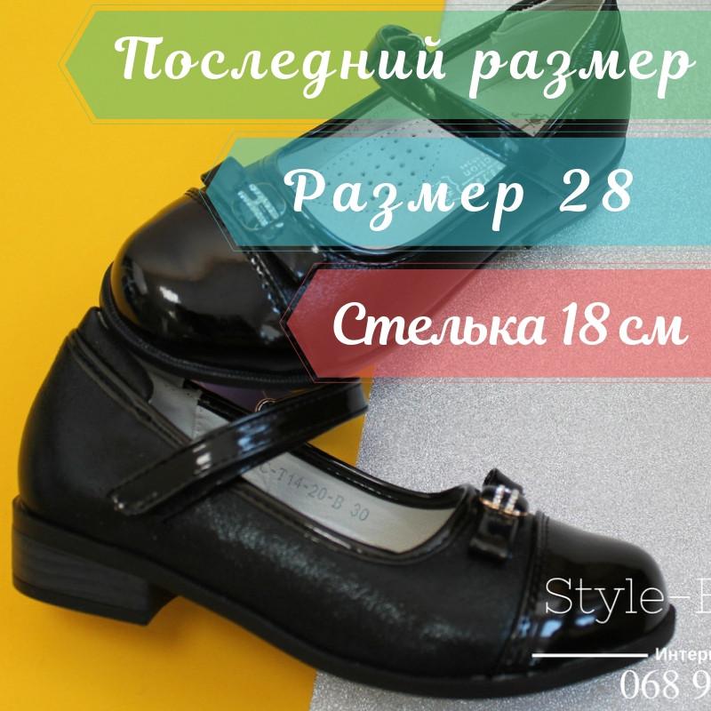 Черные туфли с лаковым носком для девочки Tom.m р.28