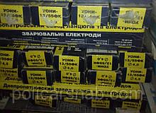 Електроди зварювальні УОНИ 13/55, 5мм, БаДМ