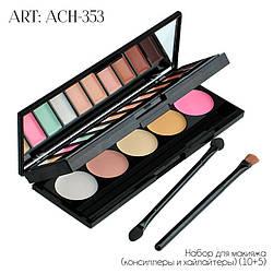 ACH-353 Набор для макияжа (консилер+хайлайтер) (10+5) (уп-12) №1