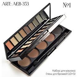 AEB-353 Набор для макияжа (тени для бровей) (10+5) (уп-12) №1