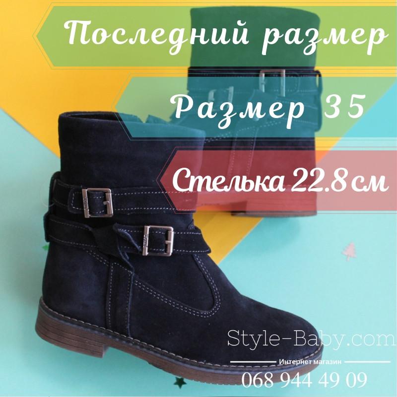 Зимние кожаные полусапожки на молнии для девочки Maxus Украина р.35