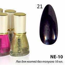 NE-10 Лак маникюрный (уп-12шт) № 021(ч)