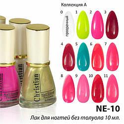 NE-10(набор) Лак маникюрный (1 набор-12 шт) NE-10 набор из 12 шт A