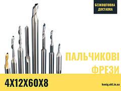 4x12x60x8 Одноканальна пальчикова фреза