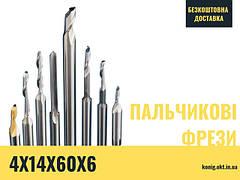 4x14x60x6 Одноканальна пальчикова фреза