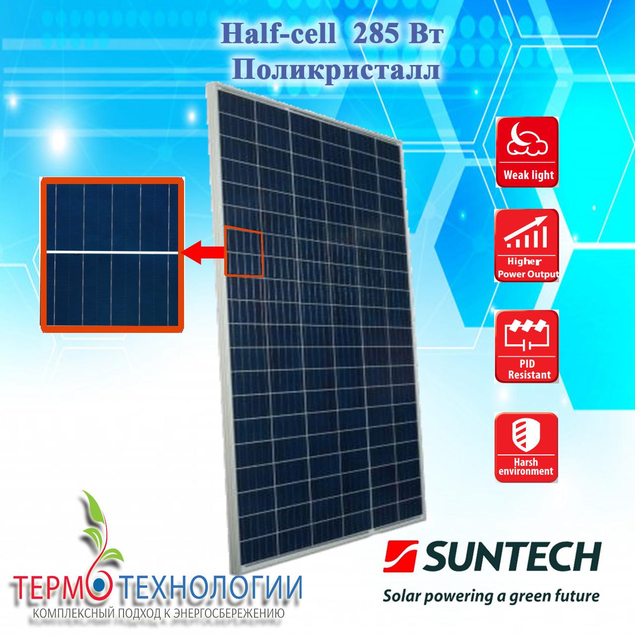 Солнечная батарея SunTech 285 Вт, Half-cell