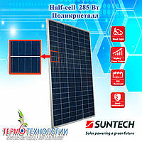 Солнечная батарея SunTech 285 Вт, Half-cell, фото 1