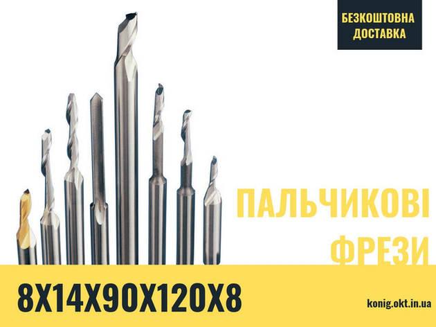 8x14x90x120x8 Одноканальна пальчикова фреза, фото 2