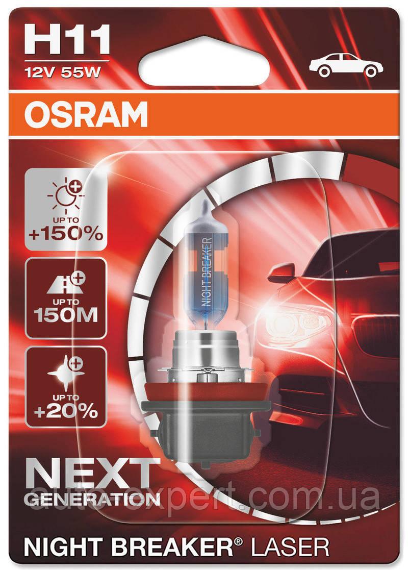 """Автомобильная галогенная лампа """"OSRAM"""" (H11)(12V)(55W)(Night Breaker Laser)(+150%)"""